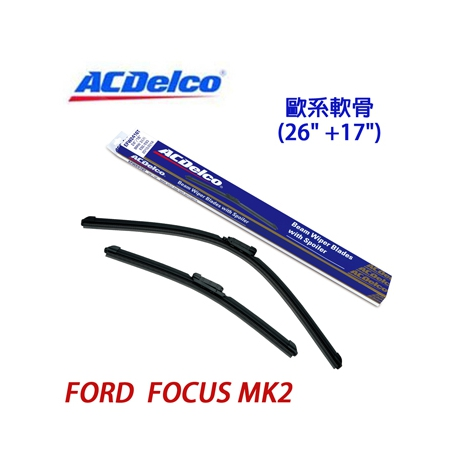 ACDelco歐系軟骨 FORD FOCUS MK2專用雨刷組合(26+17吋)