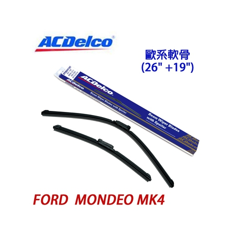 ACDelco歐系軟骨 FORD MONDEO MK4專用雨刷組合(26+19吋)