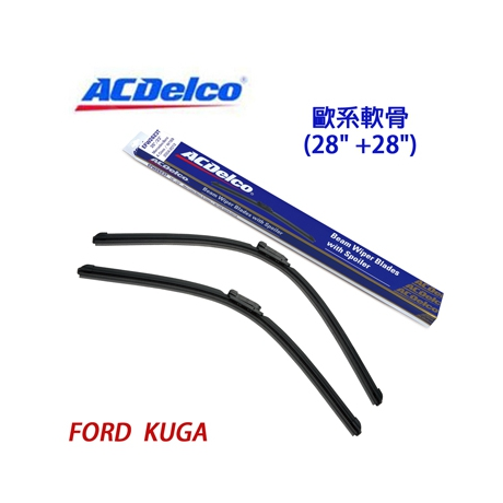 ACDelco歐系軟骨 FORD KUGA專用雨刷組合(28+28吋)