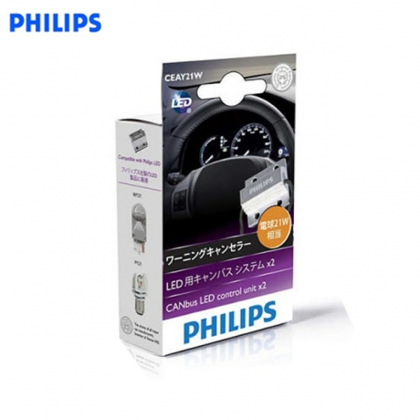 PHILIPS CEA CANbus 破解電阻21W